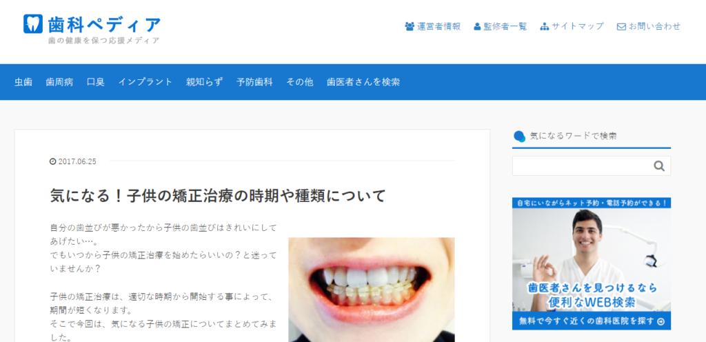 歯科ペディア