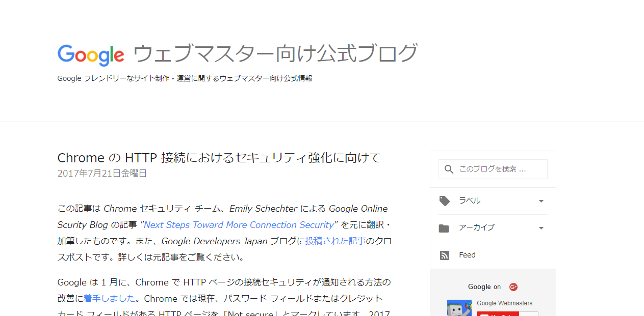 Googleウェブマスター公式ブログ