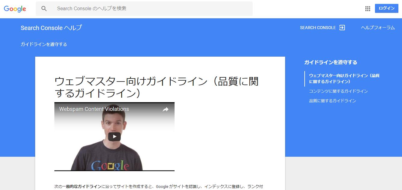 Googleウェブマスター向けガイドライン