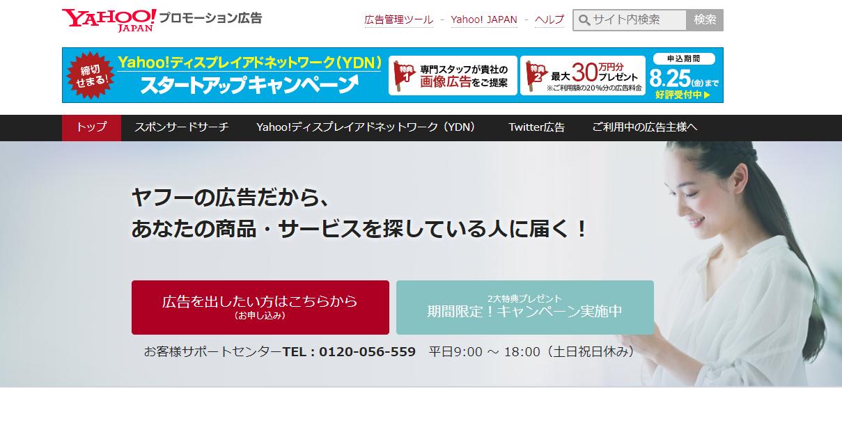 Yahooプロモーション広告