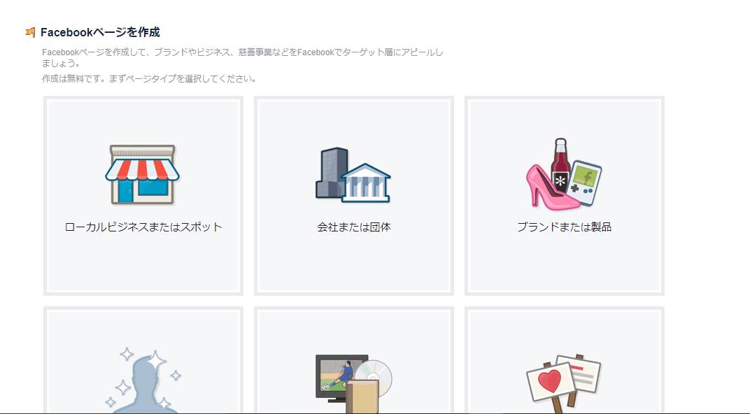 Facebooページ作成