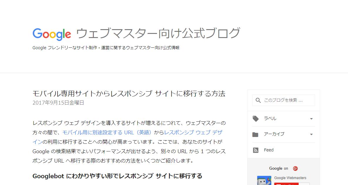 Googleウエブマスター向け公式ブログ