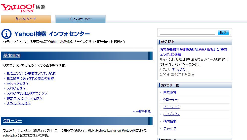 Yahoo!検索インフォセンター
