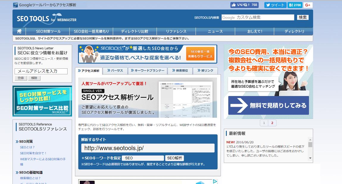 http://www.seotools.jp/