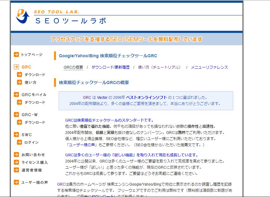 検索順位チェックツールGRC - SEOツールラボ