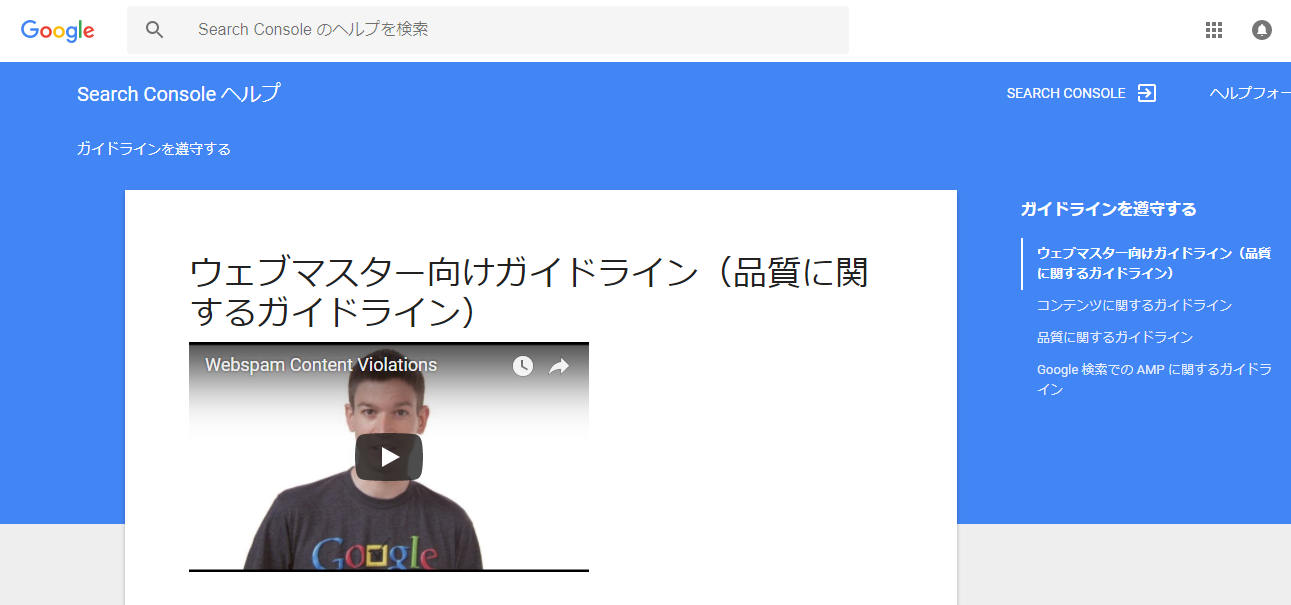 Googleガイドライン