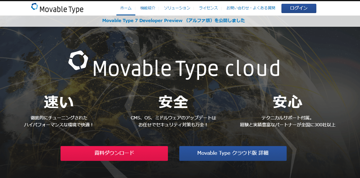 Movable Type(ムーバブル・タイプ)