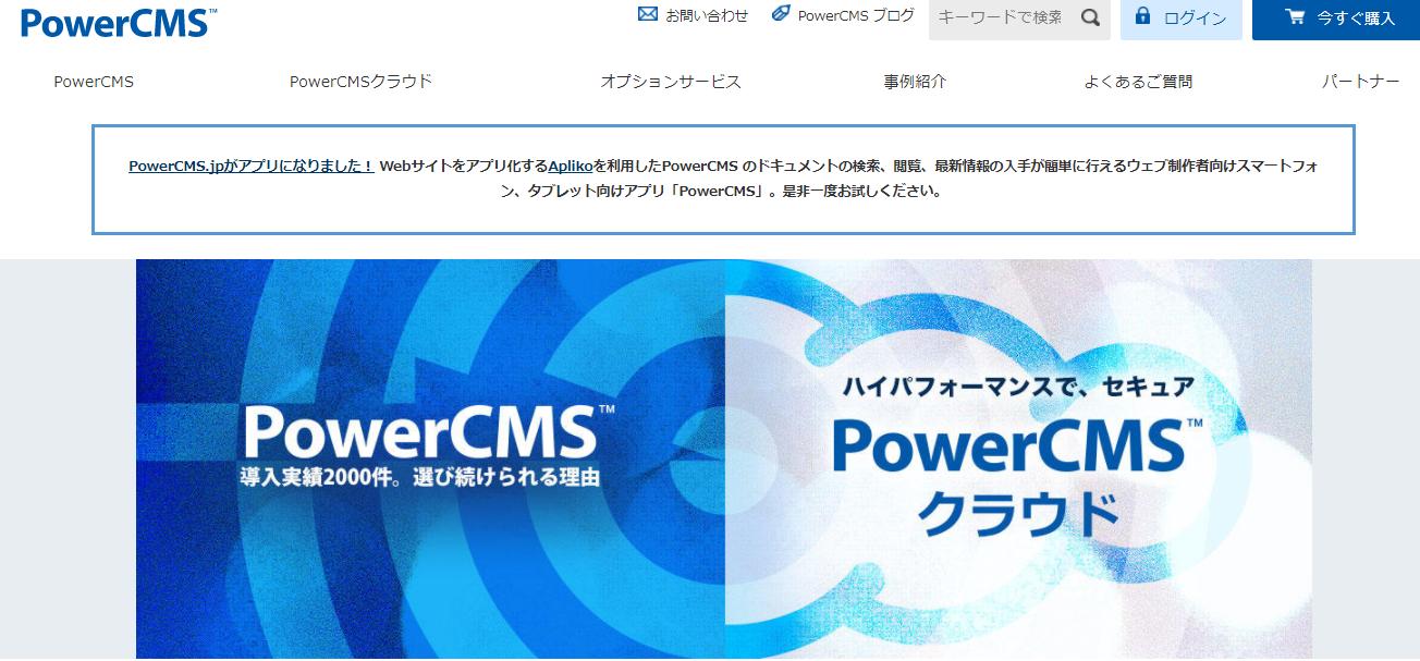 PowerCMS