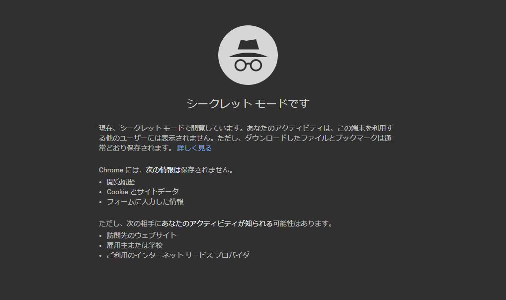Googlechromeのシークレットモード