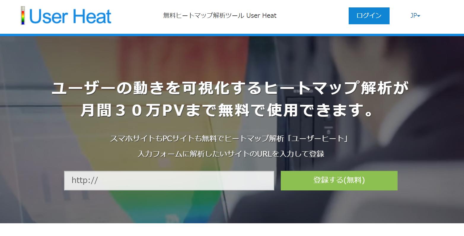 無料ヒートマップ解析ツール User Heat