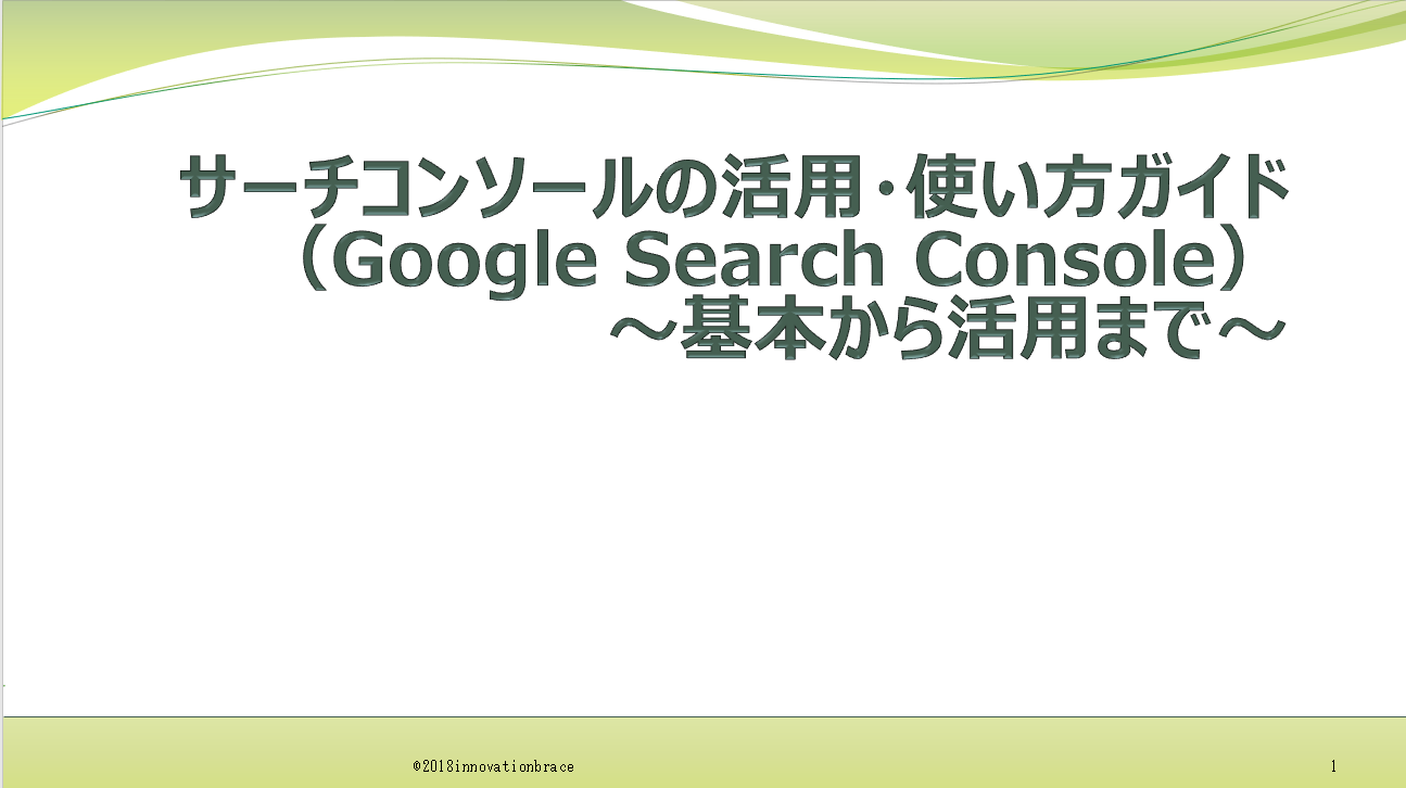 Googleサーチコンソール活用ガイド