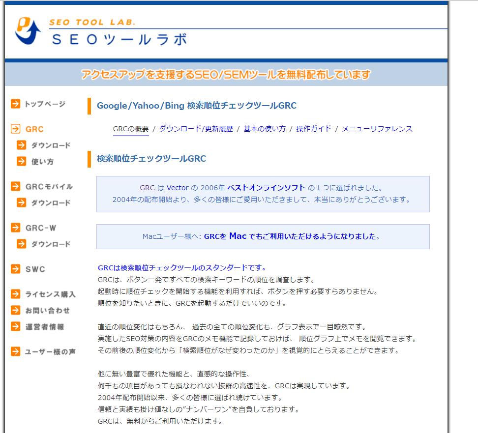 検索順位チェックツール「GRC」
